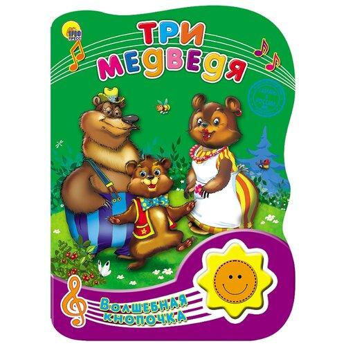 Купить Волшебная кнопочка. Три медведя, Проф-Пресс, Книги для малышей
