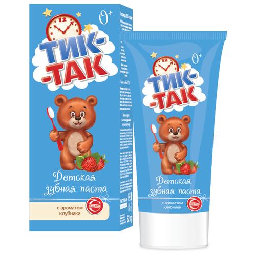 Зубная паста СВОБОДА Тик-Так с ароматом клубники 0+, 62 г