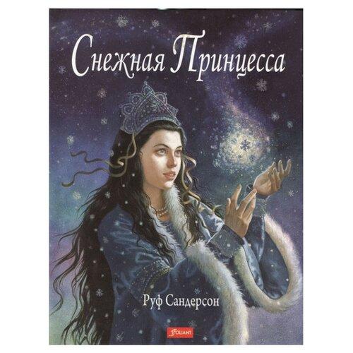 Купить Сандерсон Р. Снежная принцесса , Фолиант, Детская художественная литература