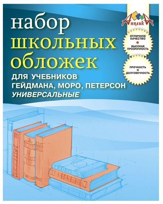 Апплика Обложки для учебников Гейдмана, Моро, Петерсон, 5 штук (C2472-01)