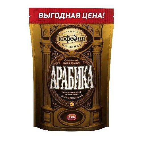 Кофе растворимый Московская кофейня на паяхъ Арабика, пакет, 230 г кофе растворимый московская кофейня на паяхъ коломбо пакет 95 г