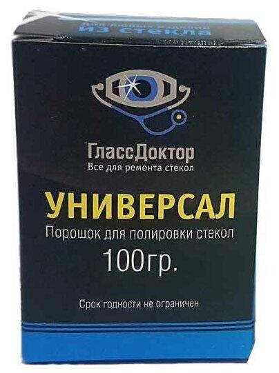 ГлассДоктор Порошок для полировки стекол Универсал, 0.1 кг