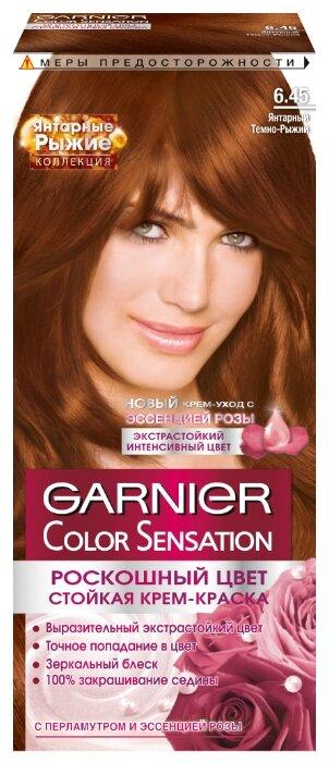 GARNIER Color Sensation Янтарные рыжие стойкая крем