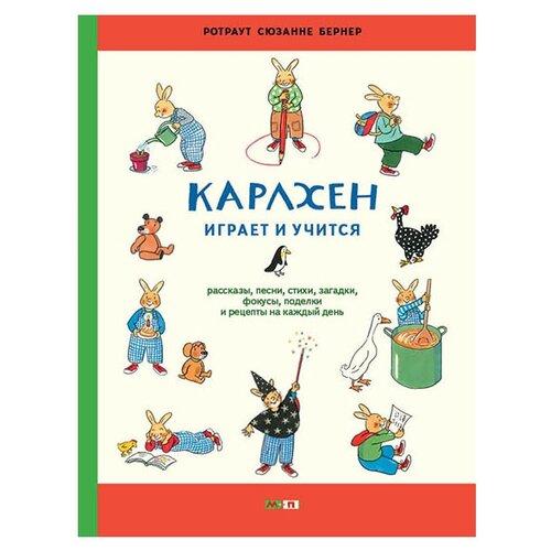 Купить Бернер Р.С. Карлхен играет и учится. Рассказы, песни, стихи, загадки, фокусы, поделки и рецепты на каждый день , Мелик-Пашаев, Книги с играми