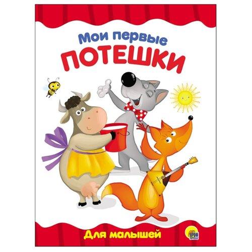 Купить Мои первые потешки, Prof-Press, Книги для малышей