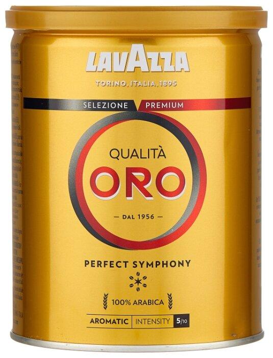Кофе молотый Lavazza Qualita Oro жестяная банка