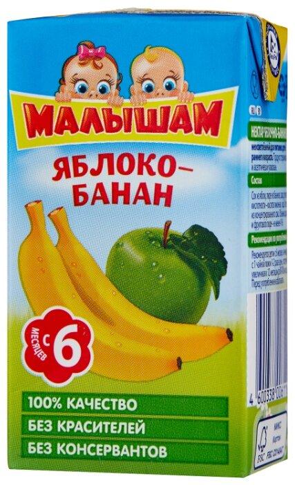 Нектар Малышам Из яблок и бананов, c 6 месяцев
