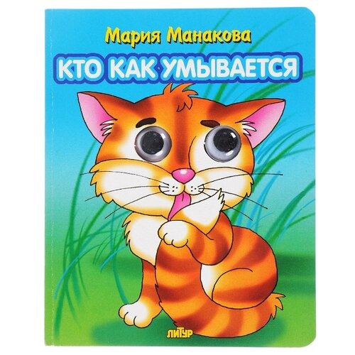 Купить Манакова М. Кто как умывается , Литур, Книги для малышей