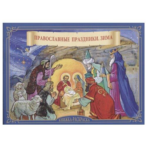 Купить Скрижаль Раскраска. Православные праздники. Зима., Раскраски