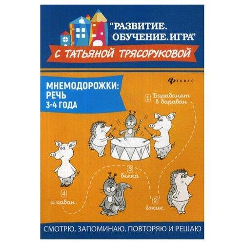 Купить Трясорукова Т.П. Мнемодорожки: речь: 3-4 года , Феникс, Учебные пособия