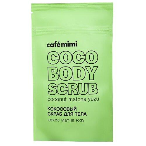 Купить Cafe mimi Кокосовый скраб для тела Матча и юзу, 150 мл