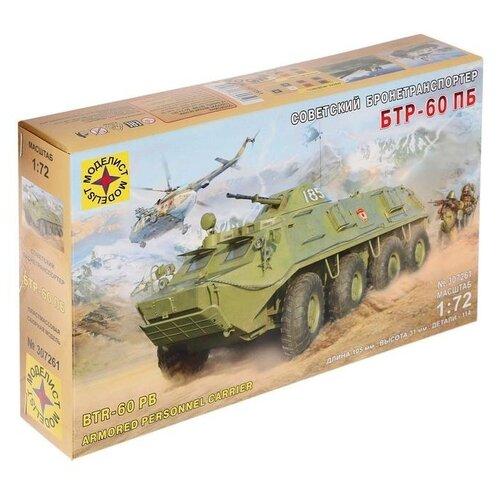 Купить Сборная модель Моделист Советский бронетранспортер БТР-60ПБ (307261) 1:72, Сборные модели