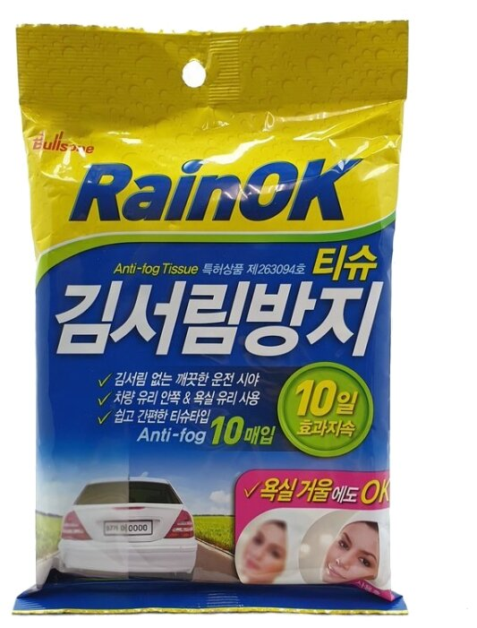RainOK Салфетки-антизапотеватель Anti-fog Tissue, 10 шт.