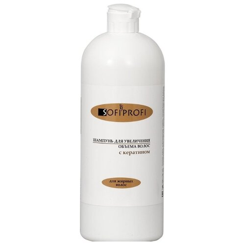 Купить Sofiprofi шампунь для увеличения объёма волос с кератином 1000 мл