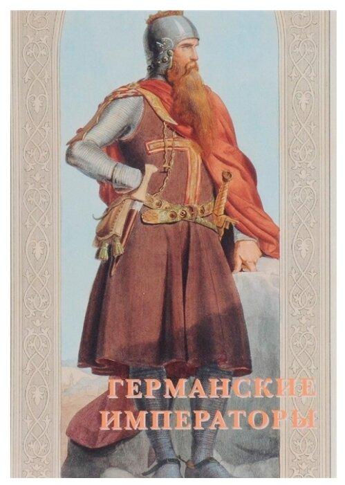 Набор открыток Белый город Германские императоры, 15 шт.