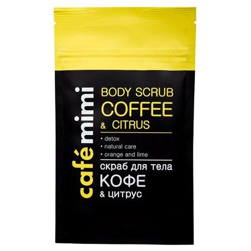 Cafe mimi Скраб для тела Кофе и цитрус, 150 г скраб из спитого кофе от целлюлита