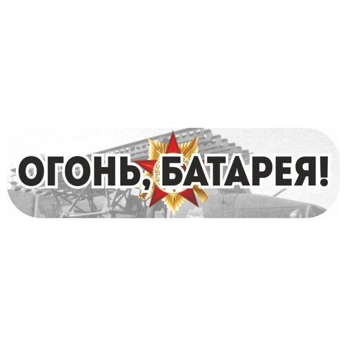 Декоративная наклейка Florento Огонь! Батарея! (130-538) серый 1 шт.