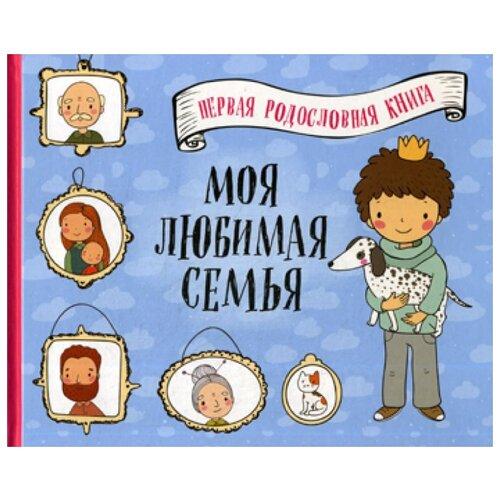 Купить Моя любимая семья: первая родословная книга, ЭКСМО, Книги для родителей