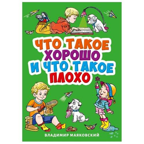 Купить Маяковский В.В. Что такое хорошо и что такое плохо? , Prof-Press, Книги для малышей