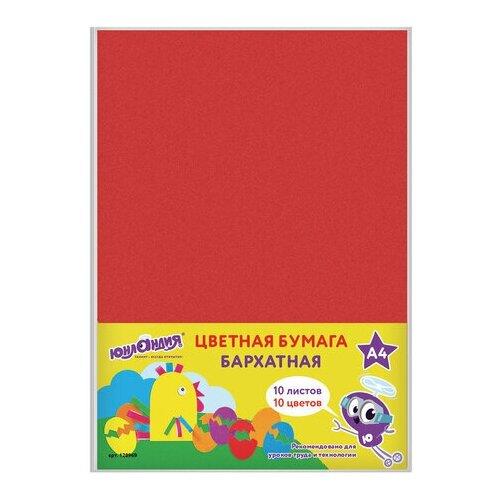 Цветная бумага А4 БАРХАТНАЯ, 10 листов 10 цветов, 110 г/м2, ЮНЛАНДИЯ,