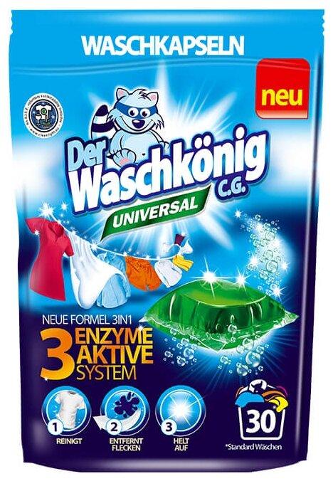 Капсулы Waschkonig Universal
