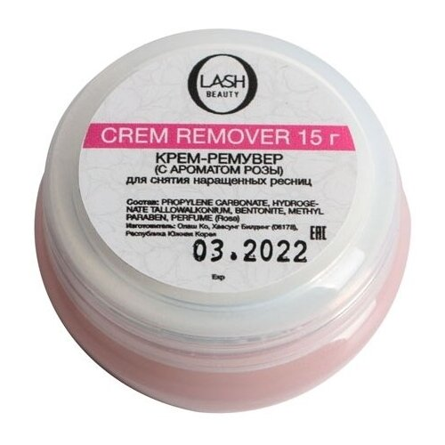 O-Lash Beauty Крем-ремувер с ароматом розы 15 г розовый