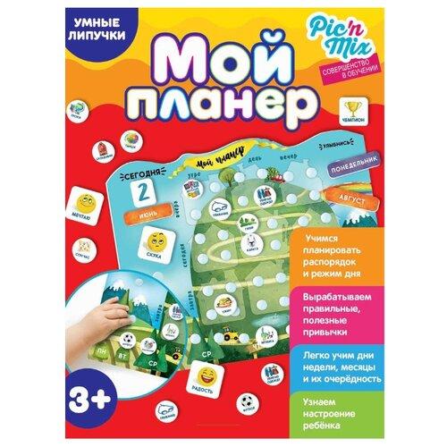 Купить Развивающая игра Pic'n Mix Мой планер, Обучающие материалы и авторские методики