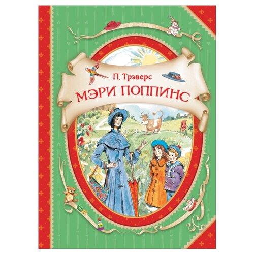 Трэверс П. Мэри Поппинс , РОСМЭН, Детская художественная литература  - купить со скидкой