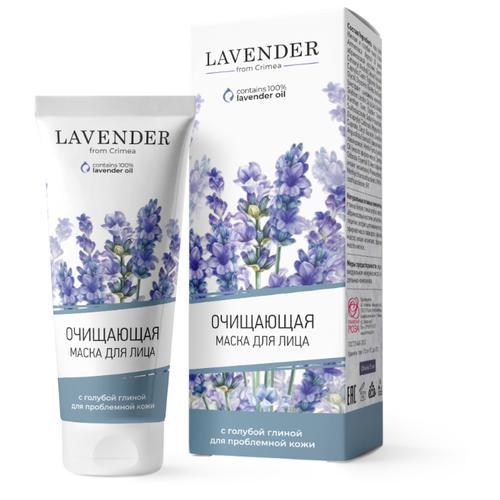 Фото - Крымская роза Очищающая маска для лица Lavender с голубой глиной для проблемной кожи, 75 мл крымская роза lavender крем для лица омолаживающий для всех типов кожи 50 мл