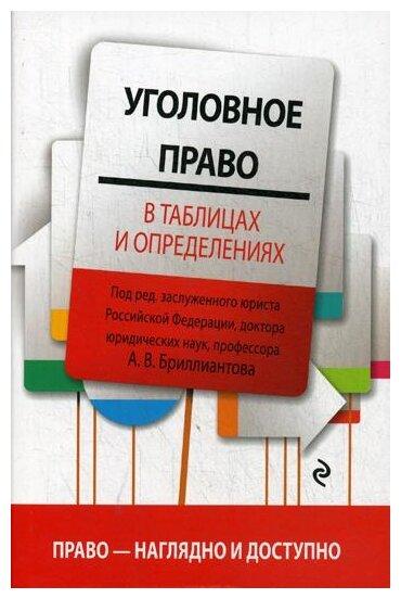 """Бриллиантов А. (ред.) """"Уголовное право в таблицах и определениях"""""""