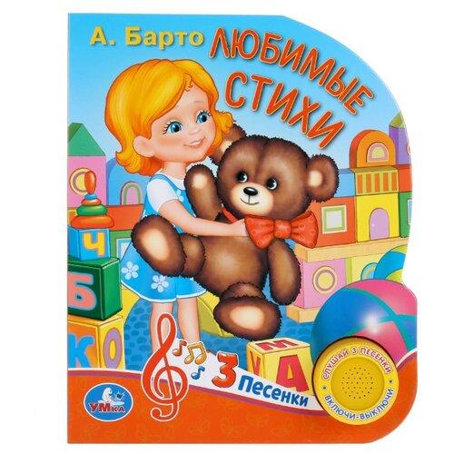 Купить Барто А. 3 песенки. Любимые стихи , Умка, Книги для малышей