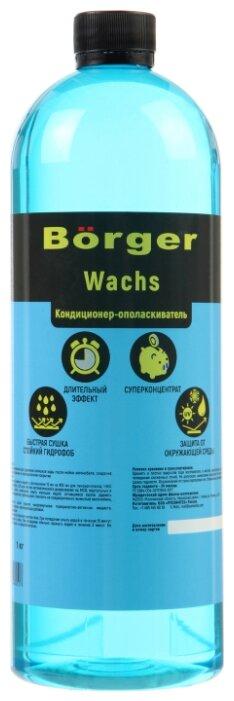 Воск для автомобиля Borger жидкий для быстрой сушки Wachs