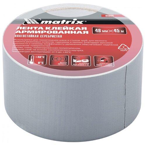 Клейкая лента универсальная MATRIX 89070, 48 мм x 10 м лента клейкая армированная влагостойкая 48 мм х 10 м серебристая matrix
