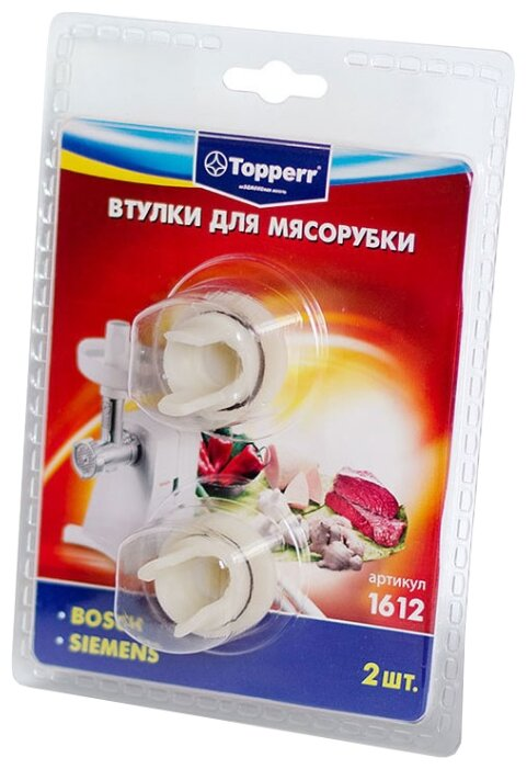 Topperr втулки 1612 для мясорубки