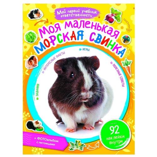 Мой первый учебник ответственности. Моя маленькая морская свинка моя маленькая морская свинка