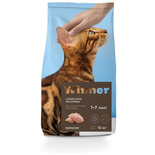 Корм для кошек Winner с курицей 10 кг гоникман э тайна и сила великих желез книга 1