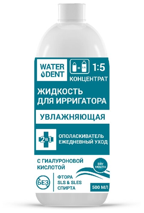 Global White Ополаскиватель Waterdent Увлажняющий + жидкость