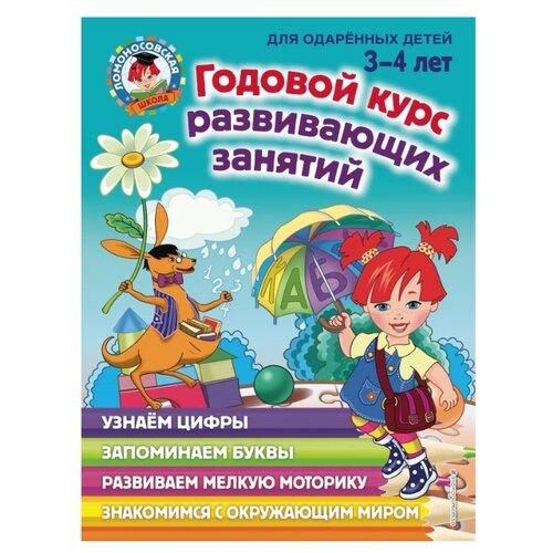 Купить Володина Н.В. Годовой курс развивающих занятий для детей 3-4 лет , ЭКСМО, Учебные пособия
