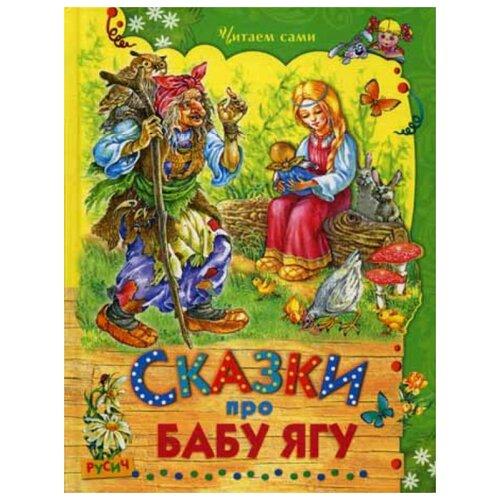 Купить Сказки про Бабу Ягу, Русич, Детская художественная литература