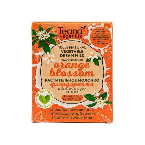 Teana Vegenius Растительное молочко флердоранжа для лица, 2 мл , 5 шт.
