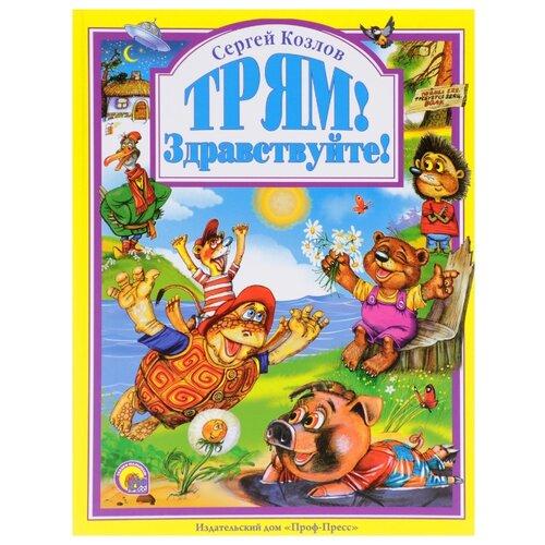 Купить Козлов С. Г. Трям! Здравствуйте! , Prof-Press, Книги для малышей