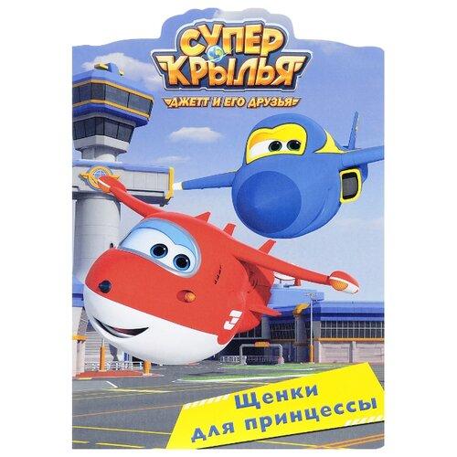 Купить Супер крылья. Щенки для принцессы, Prof-Press, Книги для малышей