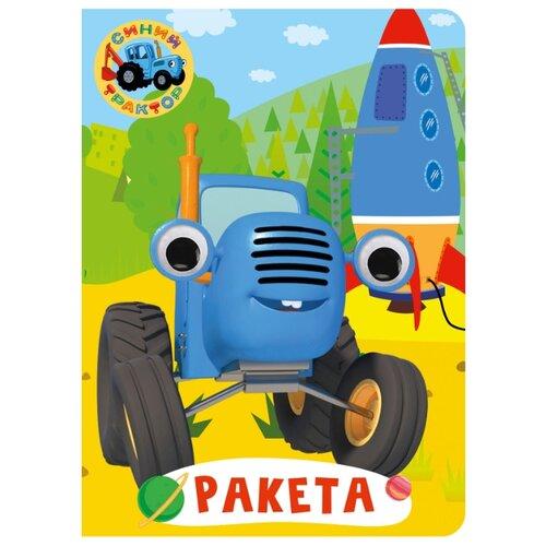 Синий трактор. Ракета книжки картонки проф пресс книжка вырубка синий трактор день и ночь
