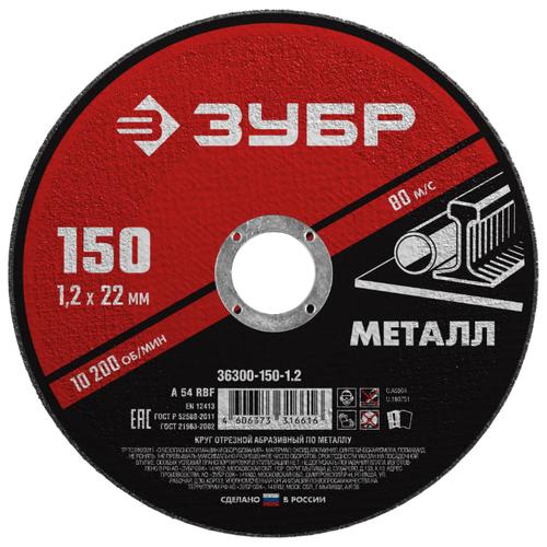 ЗУБР Мастер 36300-150-1.2, 150 мм 1 шт.