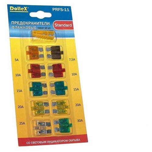 Предохранители флажковые с индикатором Dollex PRFS-11, набор 10 шт. с пинцетом