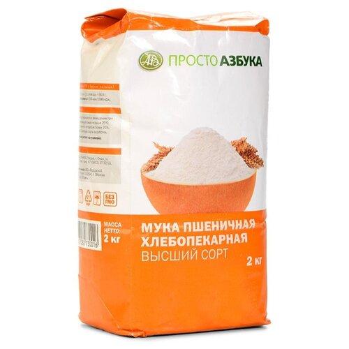 Мука Просто Азбука пшеничная хлебопекарная высший сорт 2 кг
