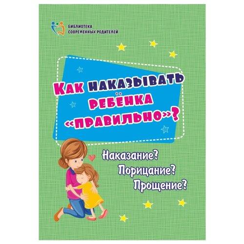 Купить Батова И.С. Как наказывать ребёнка правильно ? , Учитель, Книги для родителей