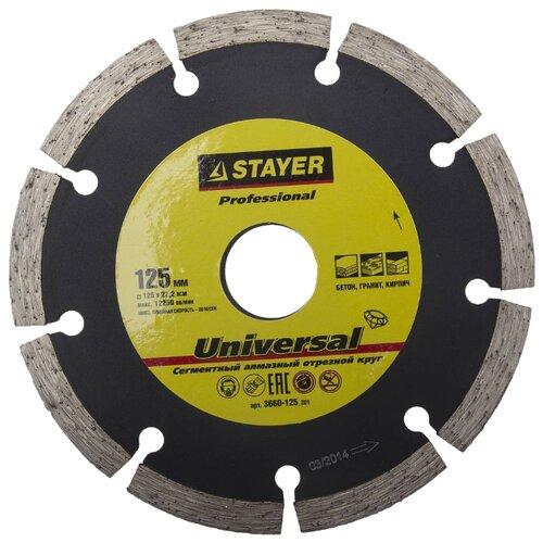 Диск алмазный отрезной STAYER Professional 3660-125_z01, 125 мм 1 шт.