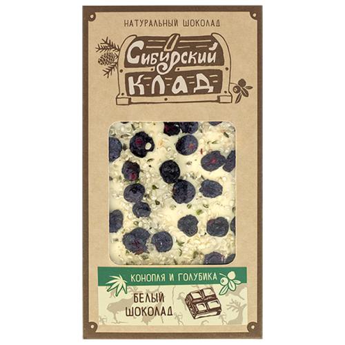 Шоколад Сибирский Клад белый Конопля и голубика, 100 г