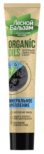 Купить Зубная паста Лесной бальзам Organic Oils с органическими маслами углём и кальцием, 75 мл по низкой цене с доставкой из Яндекс.Маркета (бывший Беру)